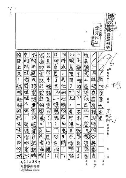 101W3407李詩凱 (1)
