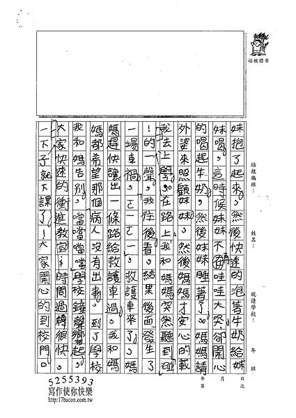 101W3407李詩凱 (2)