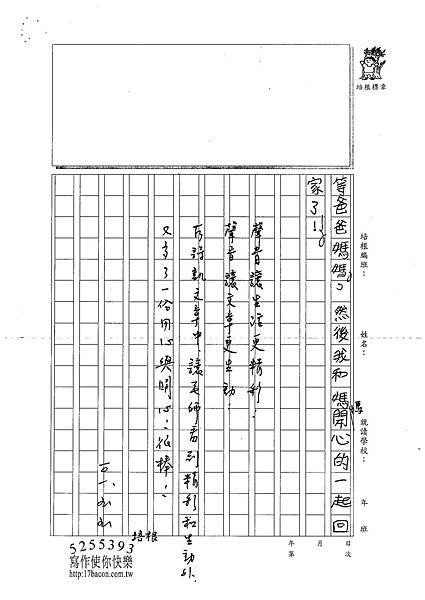 101W3407李詩凱 (3)