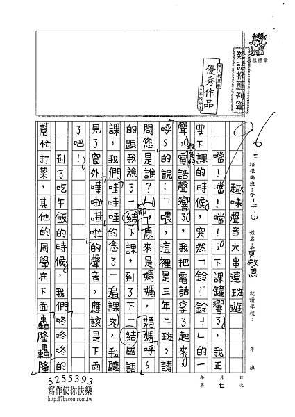 101W3407黃敬恩 (1)