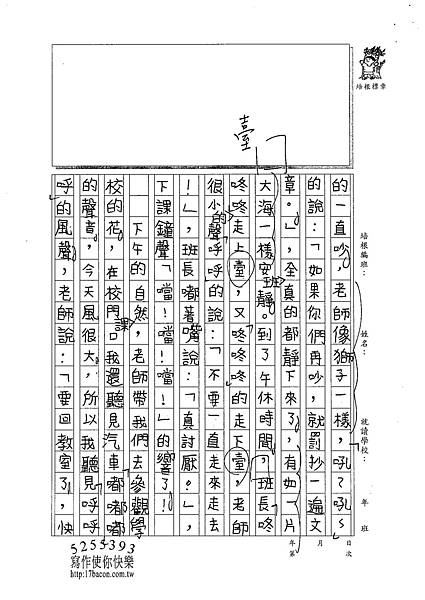 101W3407黃敬恩 (2)