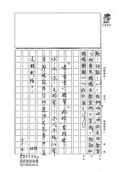 101W3407黃敬恩 (3)
