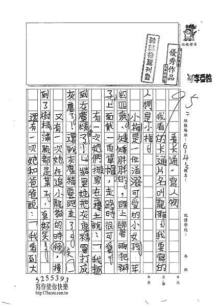 101W3406李亞綸 (1)