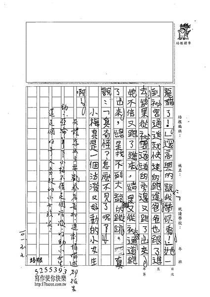 101W3406李亞綸 (2)