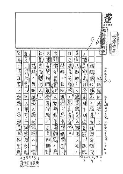 101W3408胡育豪 (1)