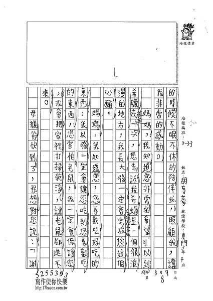 101W3408胡育豪 (2)