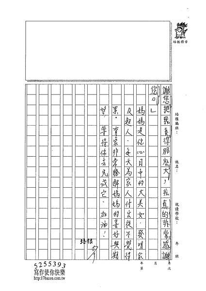 101W3408胡育豪 (3)