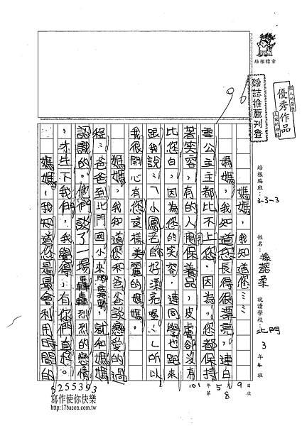 101W3408孫懿柔 (1)