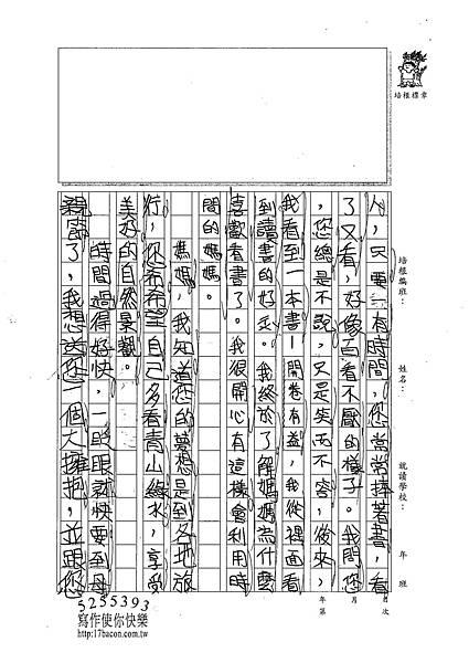 101W3408孫懿柔 (2)
