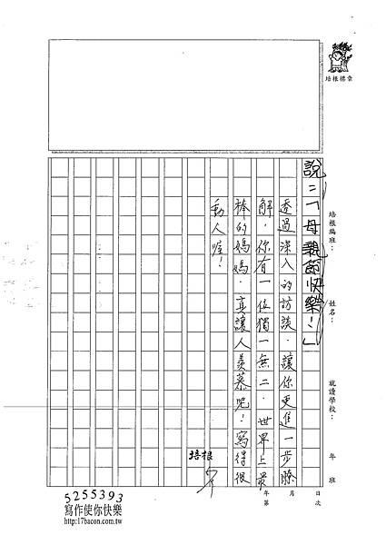 101W3408孫懿柔 (3)