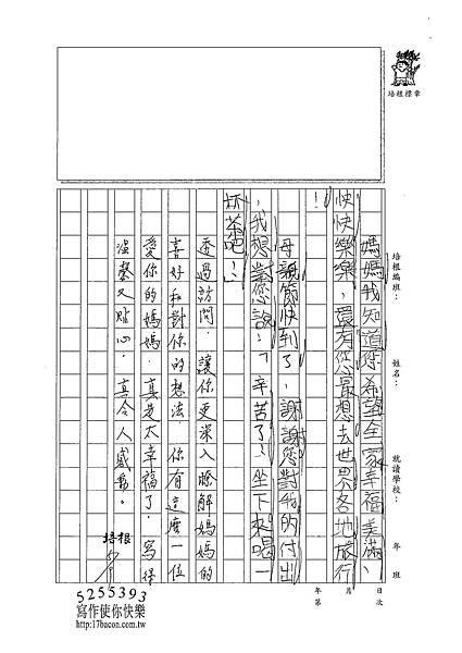 101W3408張宸綱 (3)