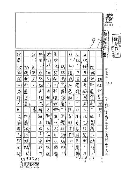 101W3408張峻睿 (1)