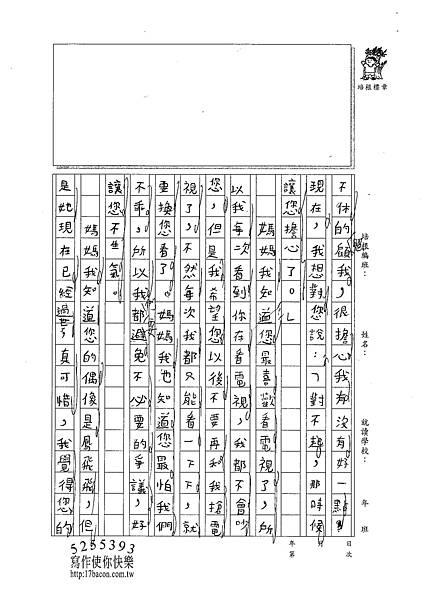 101W3408張峻睿 (2)