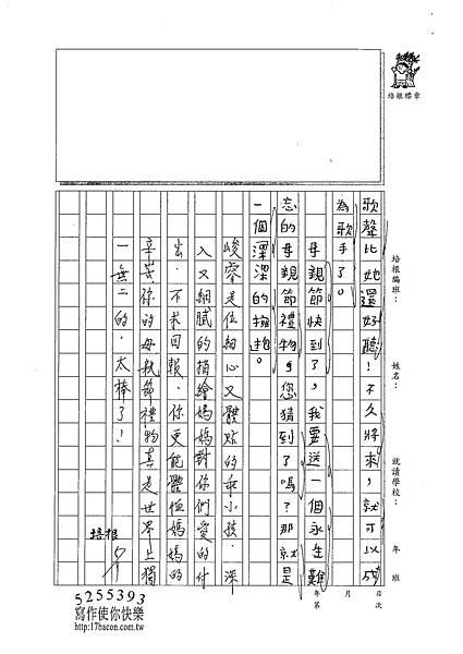 101W3408張峻睿 (3)