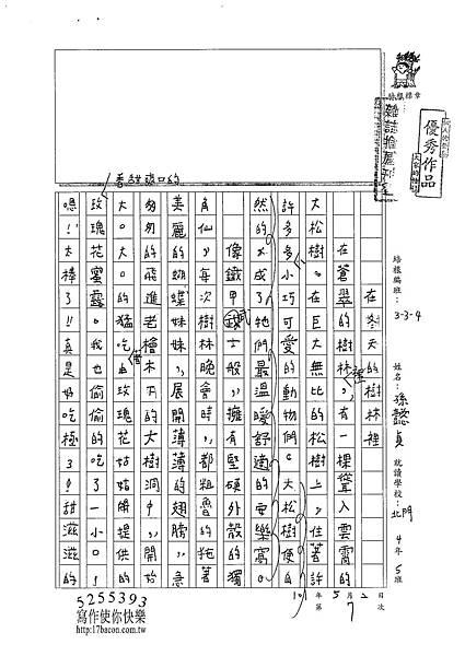 101W4407孫懿貞 (1)