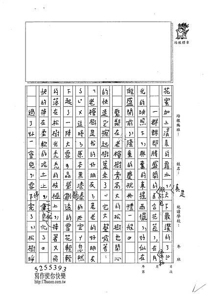 101W4407孫懿貞 (2)