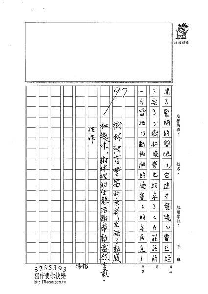 101W4407孫懿貞 (3)