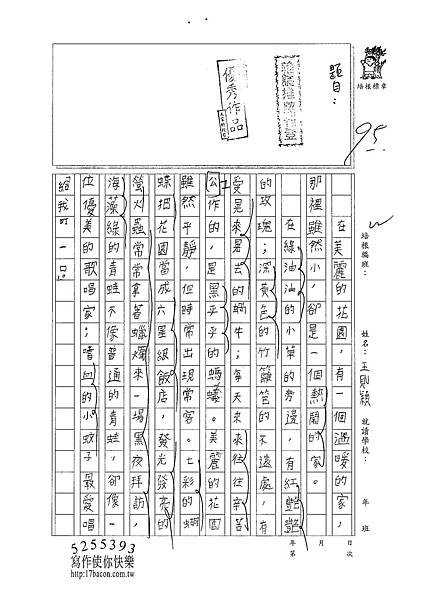 101W4407王則穎 (1)