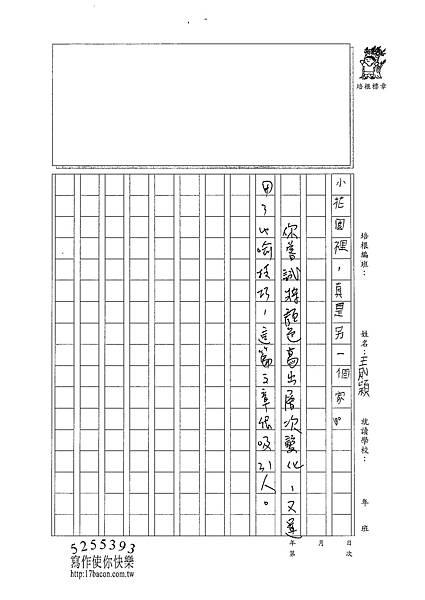 101W4407王則穎 (2)