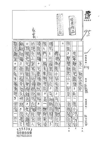 101W4407林佑諺 (1)