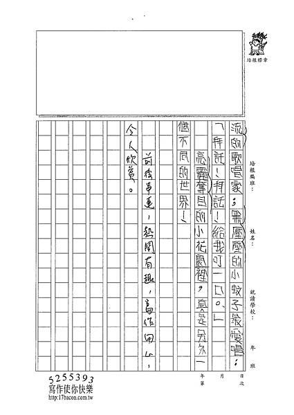 101W4407林佑諺 (2)
