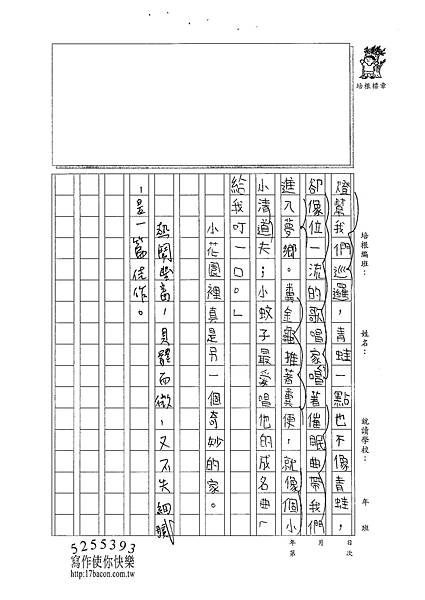 101W4407胡庭緯 (2)