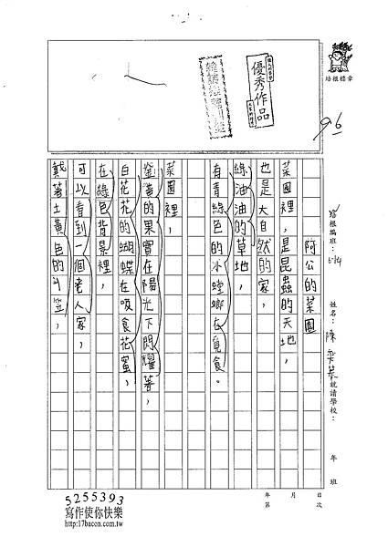 101W4407陳奕蓁 (1)