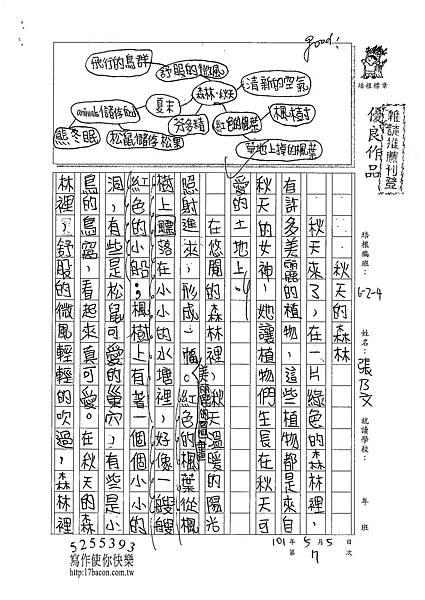 101W4407張乃文 (1)