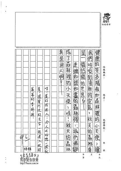 101W4407張乃文 (2)