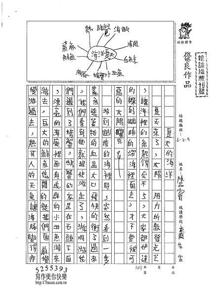 101W4407陳品睿 (1)