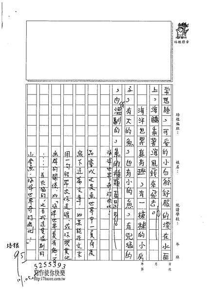 101W4407陳品睿 (2)