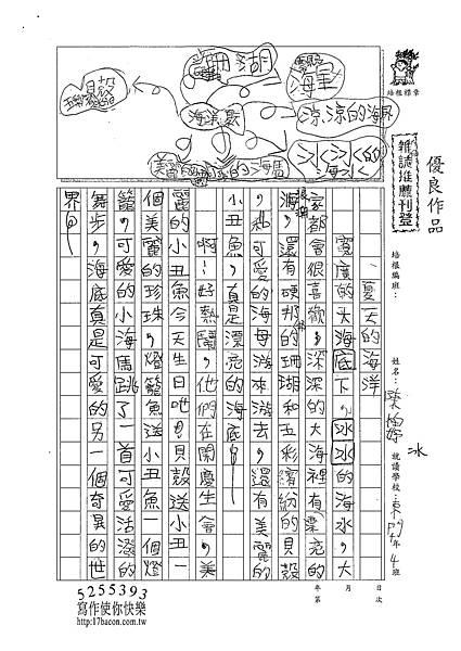 101W4407陳柏妤 (1)