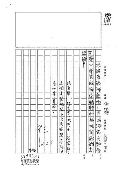 101W4407陳柏妤 (2)