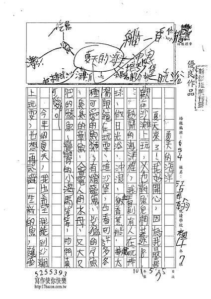 101W4407江韋翰 (1)