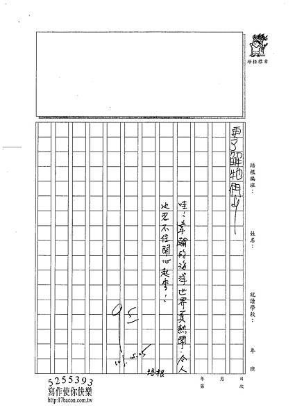 101W4407江韋翰 (2)