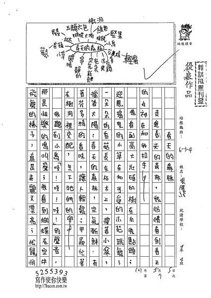 101W4407張雁綾 (1)