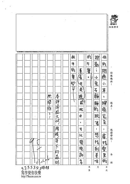 101W4407張雁綾 (2)