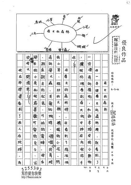 101W4407楊思涵 (1)
