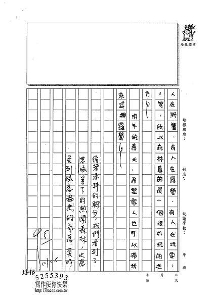 101W4407楊思涵 (2)