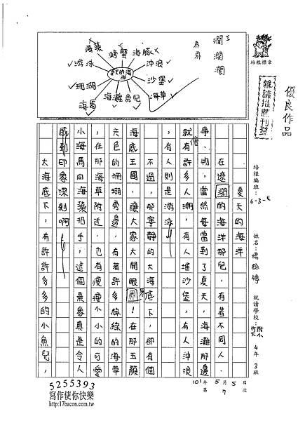 101W4407楊詠婷 (1)