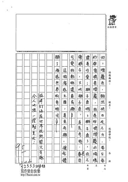 101W4407楊詠婷 (2)