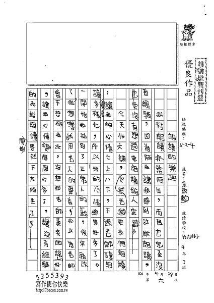 101W4406余致勳 (1)