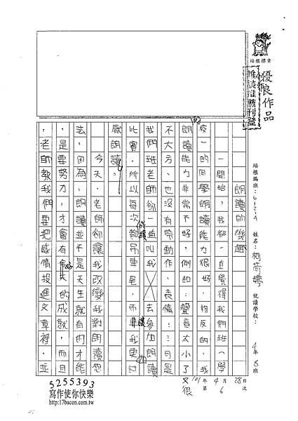 101W4406柯荷婷 (1)
