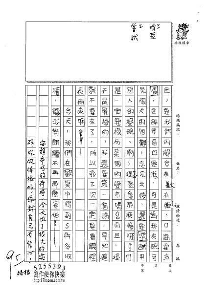 101W4406柯荷婷 (2)