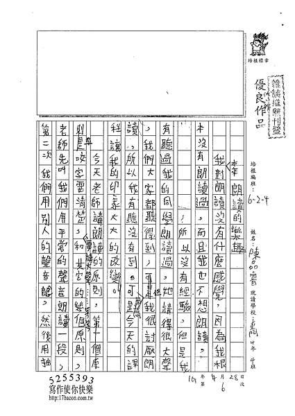 101W4406陳品睿 (1)