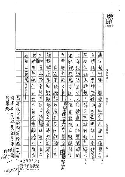 101W4406陳品睿 (2)