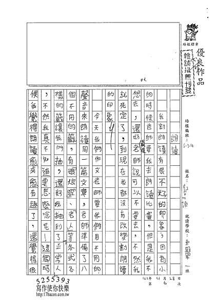101W4406郭品頡 (1)
