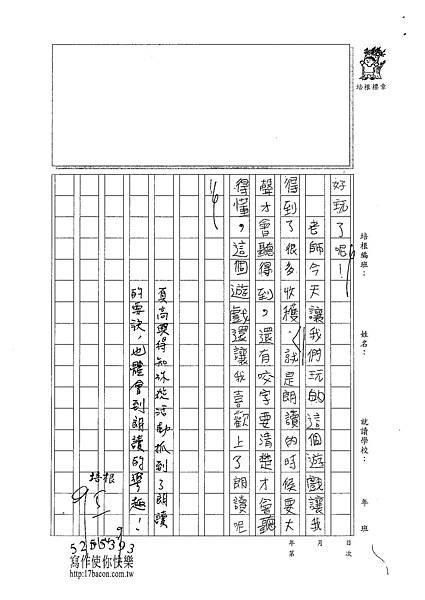 101W4406郭品頡 (2)