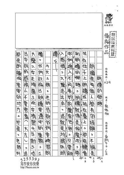 101W4406蔡佩珈 (1)
