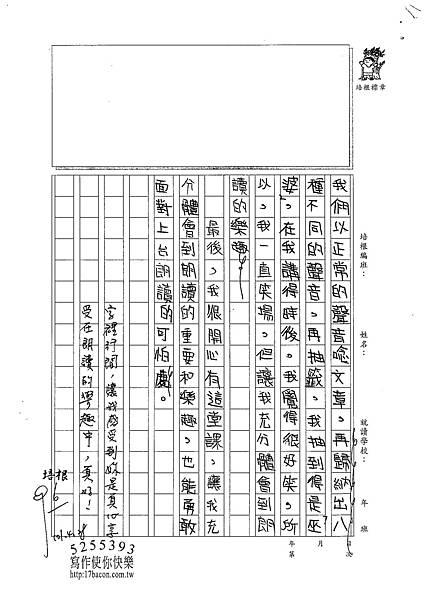 101W4406蔡佩珈 (2)